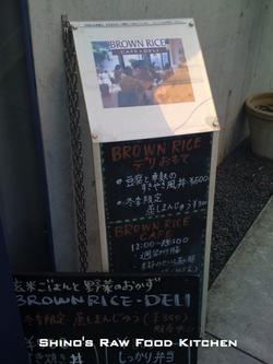 Brownricecafe1