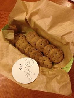 Cookiesfromkonomi
