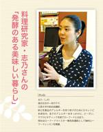 Shinosama_interview_05_3