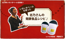 Shinosama_recipi_05