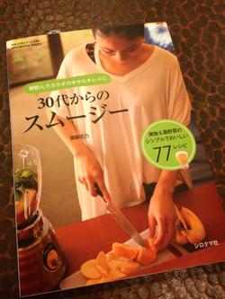 _smoothiebook