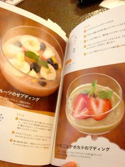 Pudding1_smoothiebook