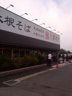 Daikonsoba