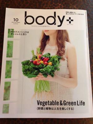 Bodyplusoct1