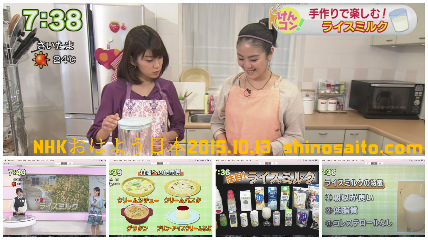 Ricemilkgoodmorningjapan